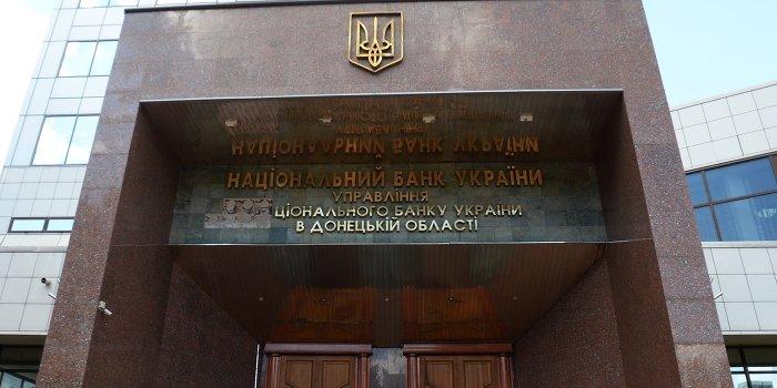 Нацбанк: Без денег МВФ экономику Украины ждет кома