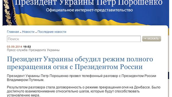 Заявление Порошенко о договоренностях с Путиным —  блеф