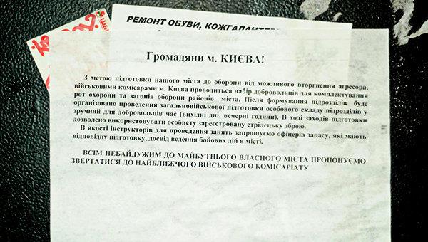 Киев готовится к обороне от армии Новороссии