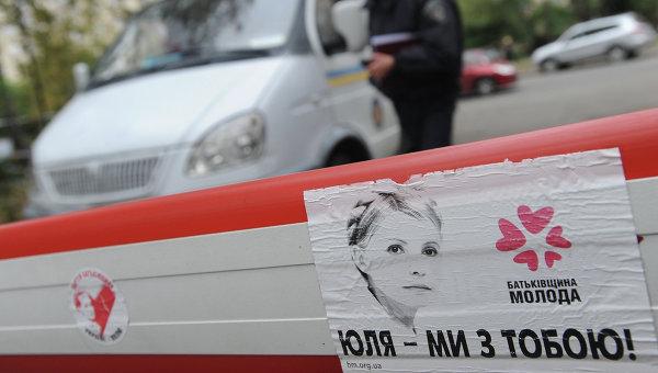 План Тимошенко