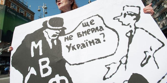 The Wall Street Journal: Кредит МВФ - «смертельный номер» для Украины