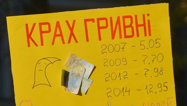 ЕБРР: Украину ждет экономический крах в случае отказа от реформ