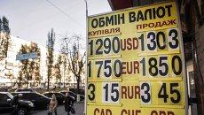 Госбюджет Украины потерял 38 млрд грн доходов на обмене курса – Счетная палата
