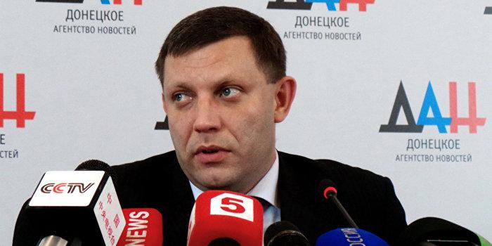 Захарченко: В случае нарушения договоренностей «новых меморандумов не будет»