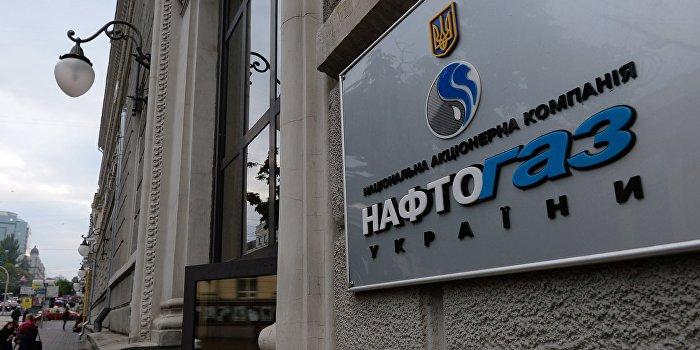«Нафтогаз» готов к переговорам по газу с Россией в любое время