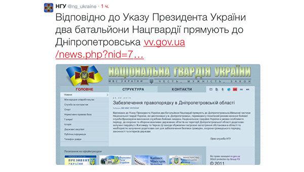 Порошенко направил в Днепропетровск батальоны Нацгвардии
