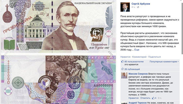 Арбузов предлагает ввести купюру в 1000 гривен