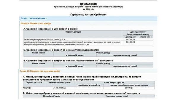 Украинские СМИ подозревают Геращенко в коррупции