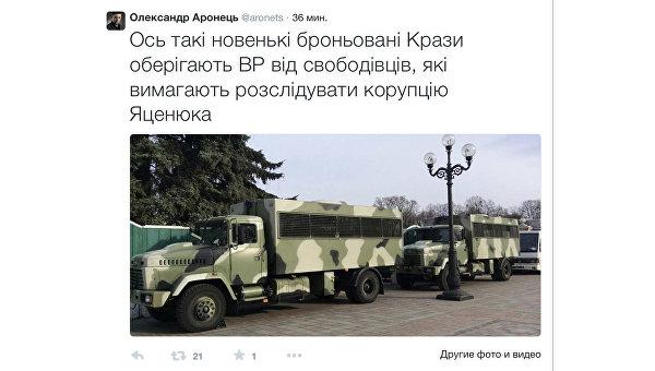 Здание Верховной Рады окружили бронированными «КрАЗами»