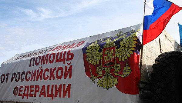 Россия перечислила 5 млн долларов в фонд ООН для помощи Украине