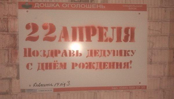 Поздравь дедушку с днем рождения: Запрещенная акция в Киеве