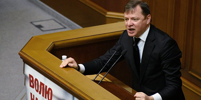 Ляшко: Порошенко «отжимает» бизнес украинских олигархов