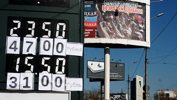 Забудьте про танки: Восток Украины захватывает российский рубль