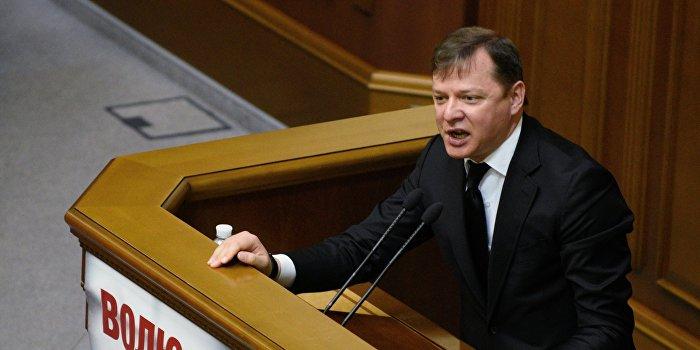 Ляшко: Украине необходимо силой вернуть Донбасс