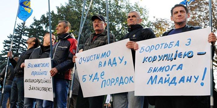 Украинский депутат: Мы остаемся самой коррумпированной страной Европы