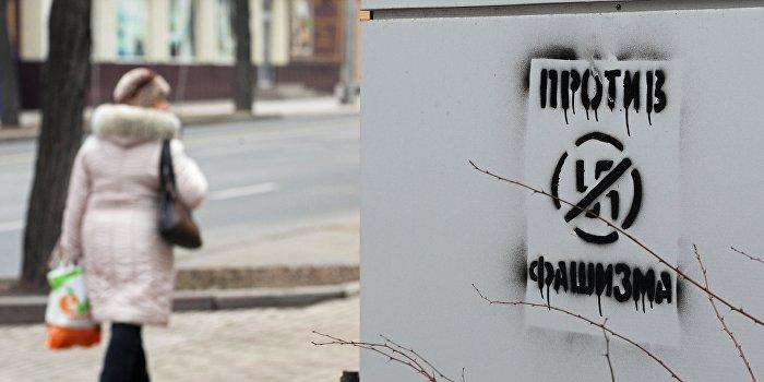Россия должна остановить распространение неонацизма