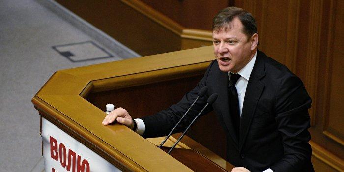 Ляшко: Избрание Порошенко президентом Украины - самая большая ошибка
