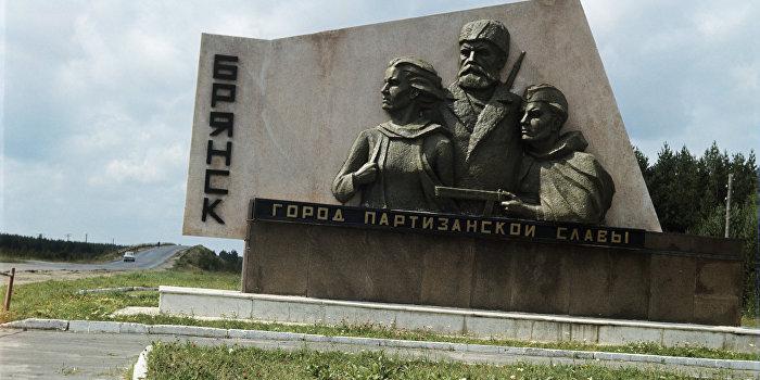 В Киеве намерены отобрать у России Брянскую область