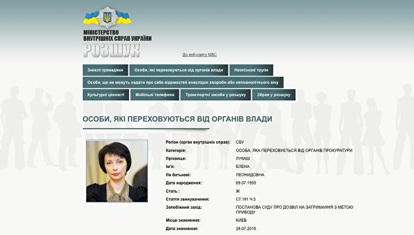 Экс-министра юстиции Лукаш объявили в розыск