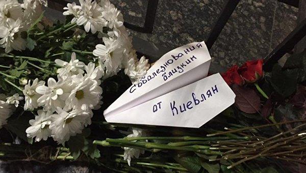 Украинцы вместе с Россией скорбят по погибшим в авиакатастрофе
