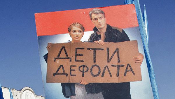 Месяц до банкротства: Киев готовится к дефолту, который может объявить РФ