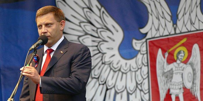 Захарченко: ЕС должен бороться с терроризмом, а не помогать Украине подавлять Донбасс