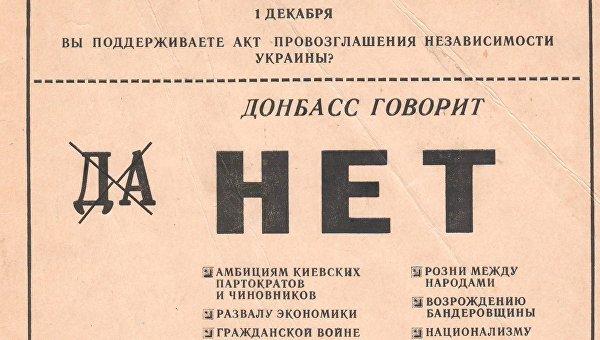 25 лет Интердвижению Донбасса. Вспоминает Владимир Корнилов