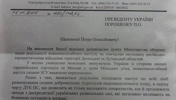 «Правый сектор»: Режим Порошенко уничтожит нас руками СБУ и Минобороны