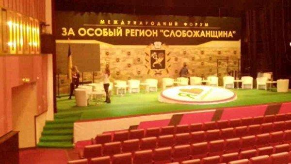 В Киеве радикалы сорвали форум за особый статус Харьковской области