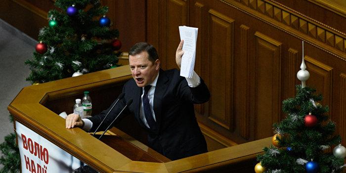 Ляшко: Украине - трындец