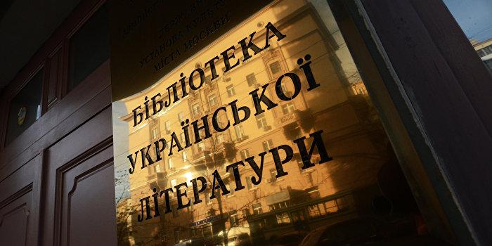 Почему украинская библиотека важнее тысяч русских библиотек и жертв Одессы?