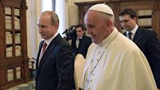 Папа Римский: Россия может многое дать миру