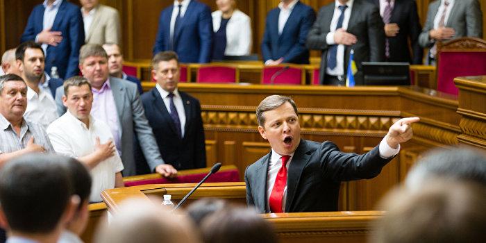 Ляшко: Украина теряет международную поддержку