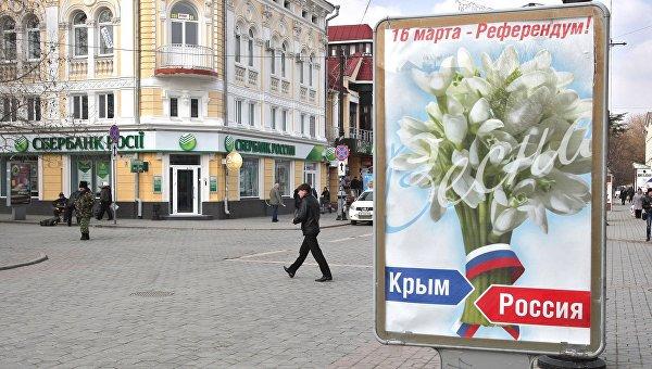 Крыму идет быть российским
