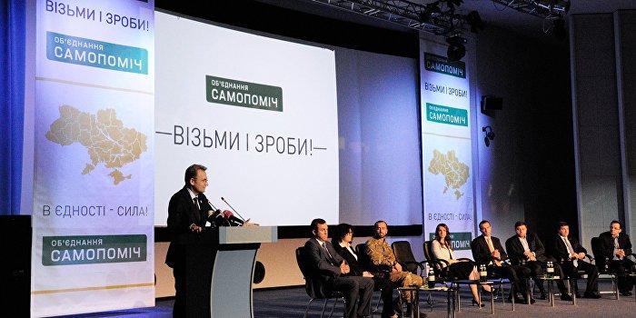 «Самопомощь» сопротивляется  объединению Украины и Донбасса