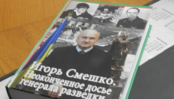 Генерал разведки Смешко: В Киев должна вернуться « Белая гвардия»