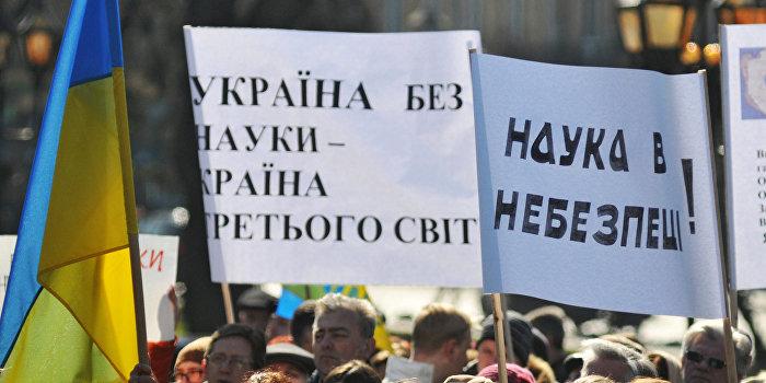 Протестующие ученые парализовали центр Киева