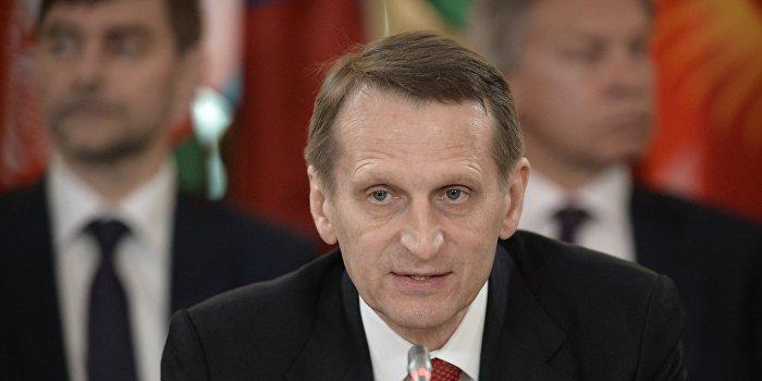 Нарышкин: Бредовая идея США об изоляции РФ не влияет на российско-европейские отношения