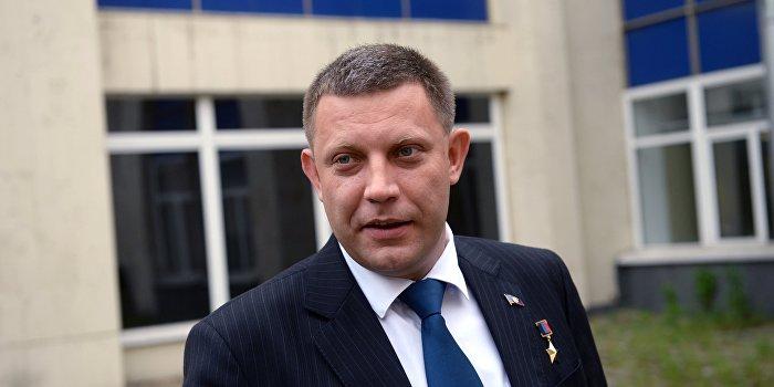 ДАН: Захарченко объявил, что проведет прямую линию с жителями Киева 22 июня