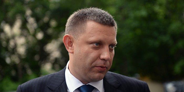 Захарченко: Киев потерял интерес к выполнению Минских соглашений