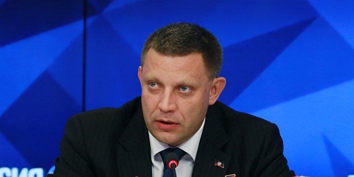 Захарченко дал старт проведению всенародных праймериз в ДНР