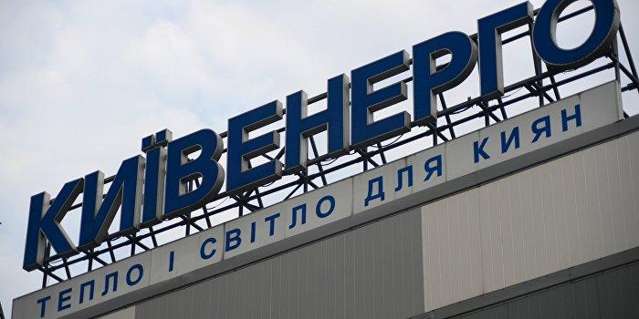 Паника в «Киевэнерго»: ресурсы истощены, подготовка к зиме не ведется