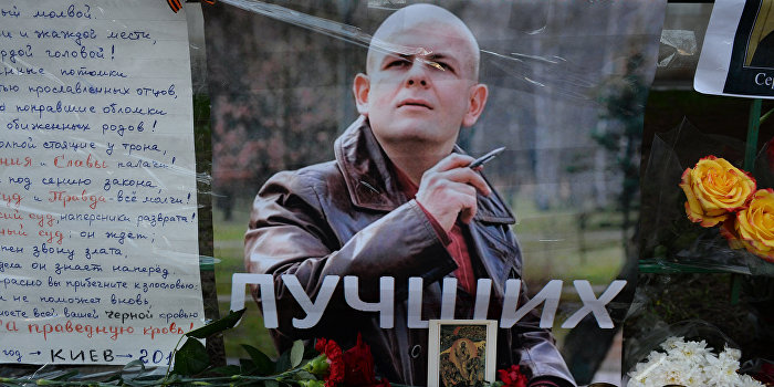 Памяти Олеся Бузины: «Если вам скажут, что я умер, не верьте»