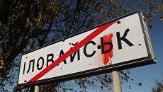 Ополченец ДНР рассказал, что было бы, если бы Украине удалось занять Иловайск