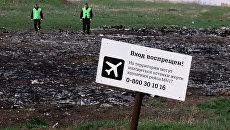 «Локерби» для России: Что стоит за новыми обвинениями по МH-17 и отравлению экс-ГРУшника