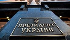 Королевская комбинация: астролог назвал будущего президента Украины