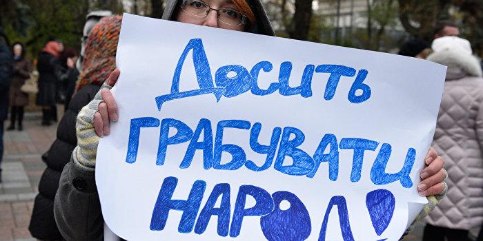 Олег Ростовцев: Украинские власти продолжают грабеж семейных бюджетов