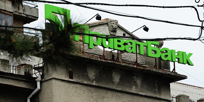 Охрименко: Государство знало о проблемах в «Приватбанке», но закрывало на них глаза