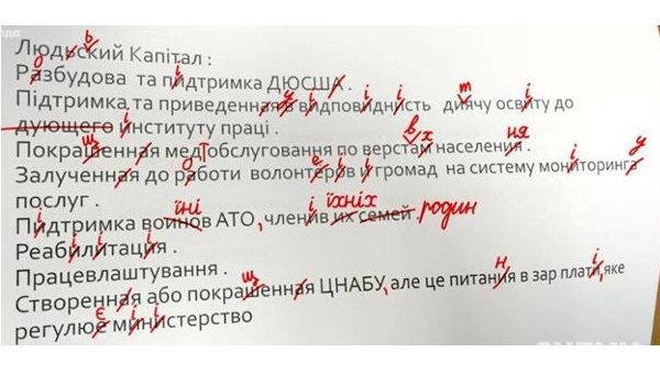 Экс-губернатор Запорожья проклял Украину