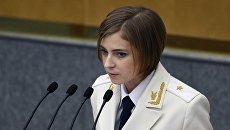 Поклонская показала документы на квартиру в Донецке